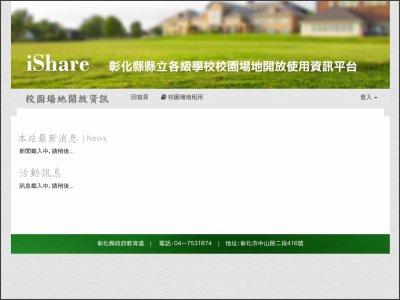 http://ishare.chc.edu.tw/